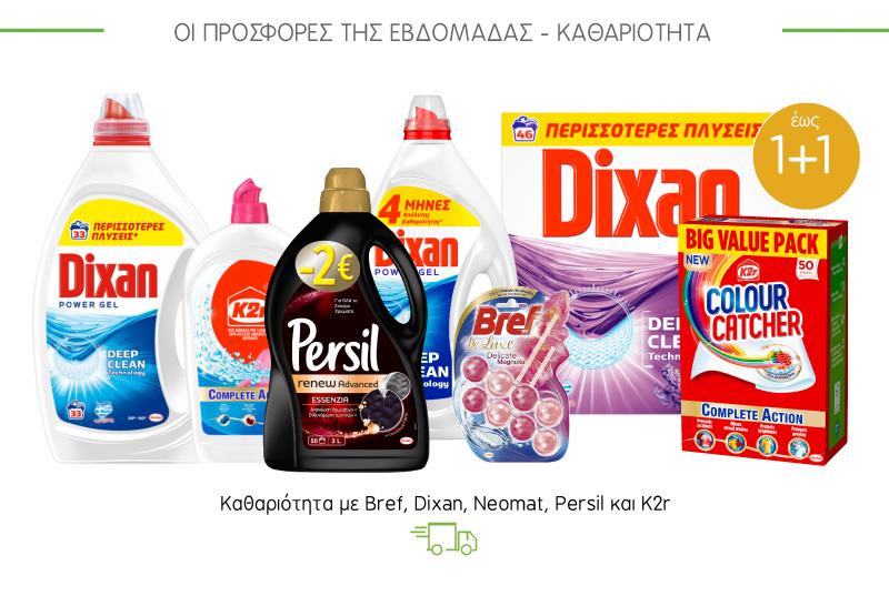 Καθαριότητα με Bref, Dixan, Neomat, Persil και K2r