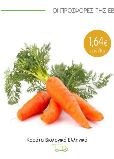 Καρότα βιολογικά και πορτοκάλια ναβελίνες
