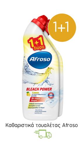 Καθαριστικά τουαλέτας Afroso