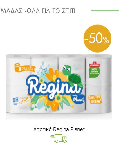 Χαρτικά Regina