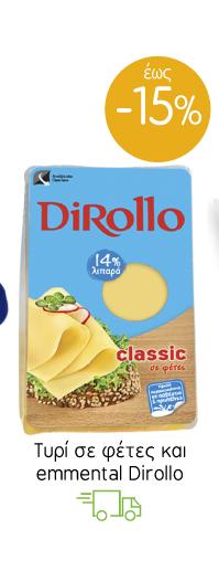 Tυρί σε φέτες Dirollo