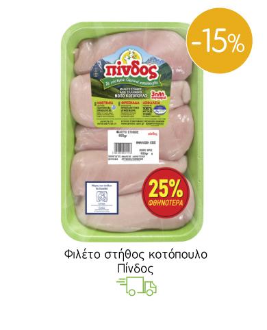 Φιλέτο στήθος κοτόπουλο Πίνδος