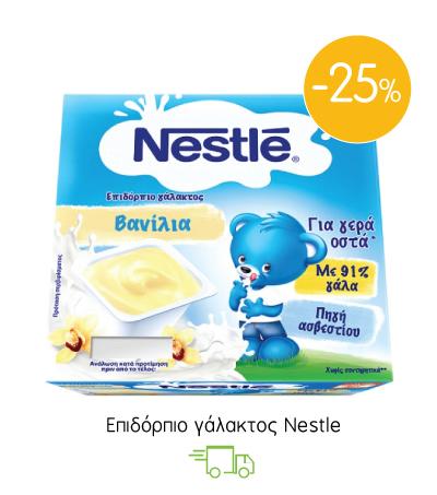 Επιδόρπιο γάλακτος Nestle