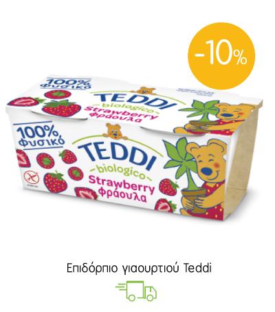 Eπιδόρπιο γιαουρτιού Teddi
