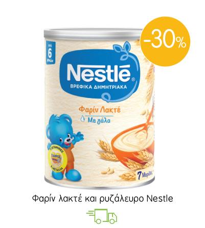Φαρίν λακτέ και ρυζάλευρο Nestle