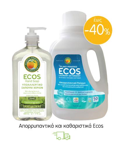 Απορρυπαντικά και καθαριστικά Ecos