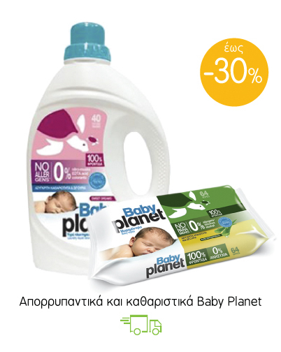 Απορρυπαντικά και καθαριστικά Baby Planet