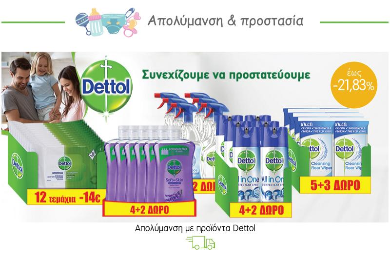 Απολύμανση με προϊόντα Dettol
