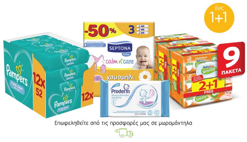 Μεγάλη ποικιλία από μωρομάντηλα