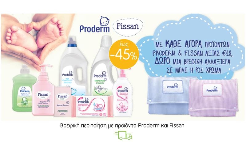 Βρεφική περιποίηση με προϊόντα Proderm και Fissan και δώρο αλλαξιέρα