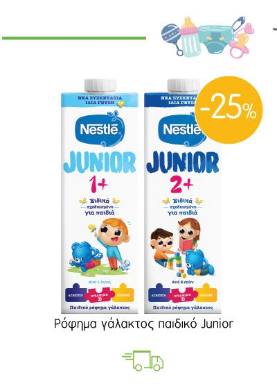 Ρόφημα γάλακτος παιδικό Junior