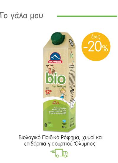 Βιολογικά επιδόρπια γάλακτος, χυμός πορτοκάλι και επιδόρπια γιαουρτιού Όλυμπος