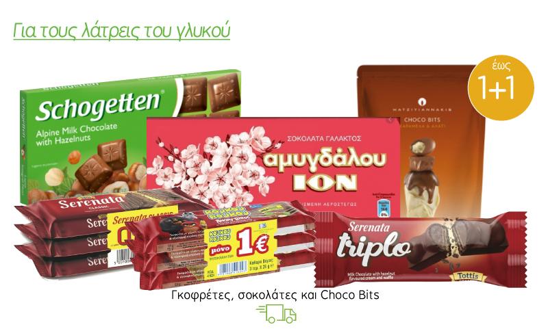 Γκοφρέτες, σοκολάτες και Choco Bits