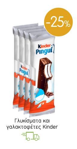 Γλυκίσματα και γαλακτοφέτες Κinder