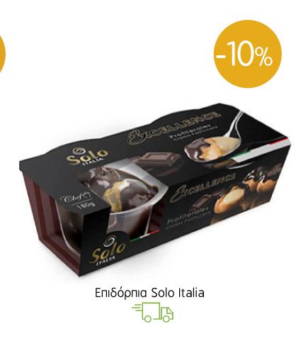 Επιδόρπια Solo Italia