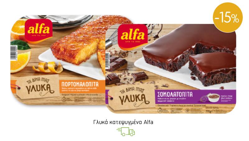 Γλυκά κατεψυγμένα Alfa
