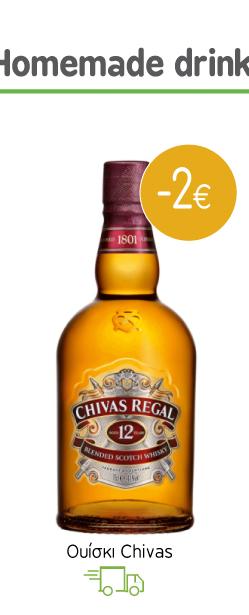Ουίσκι Chivas