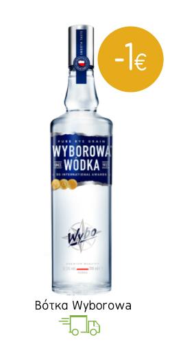 Βότκα Wyborowa