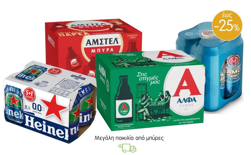 Μεγάλη ποικιλία από μπύρες