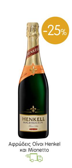Αφρώδεις Οίνοι Henkel και Mionetto