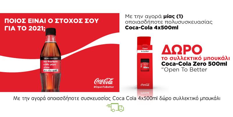 Coca-Cola: Με την αγορά οποιασδήποτε συσκευασίας δώρο συλλεκτικό μπουκάλι