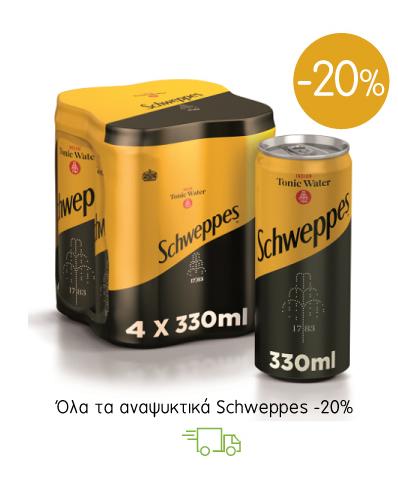Όλα τα αναψυκτικά Schweppes -20%