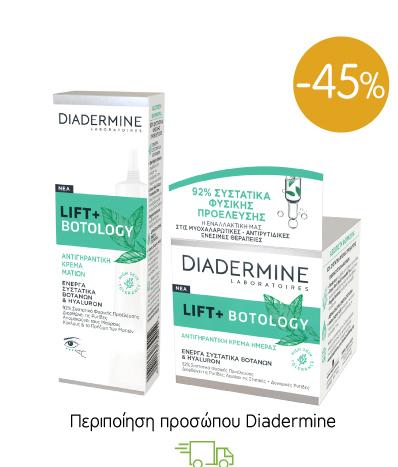 Περιποίηση προσώπου Diadermine