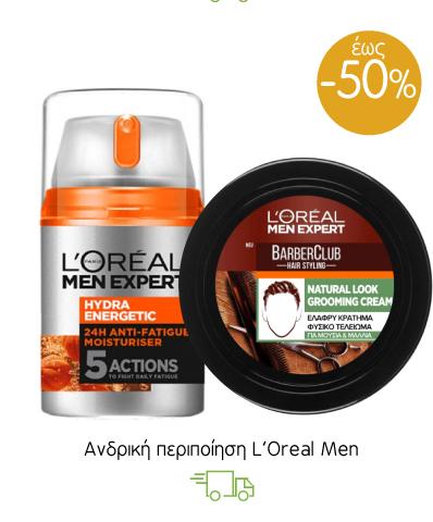 Ανδρική περιποίηση L'Oreal Men