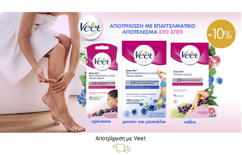 Αποτρίχωση με Veet