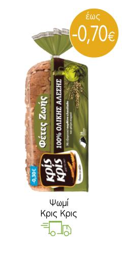 Ψωμί Κρις Κρις
