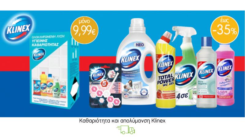 Καθαριότητα και απολύμανση Klinex