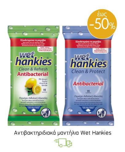 Αντιβακτηριδιακά μαντήλια Wet Hankies