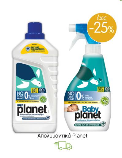 Απολυμαντικά Planet