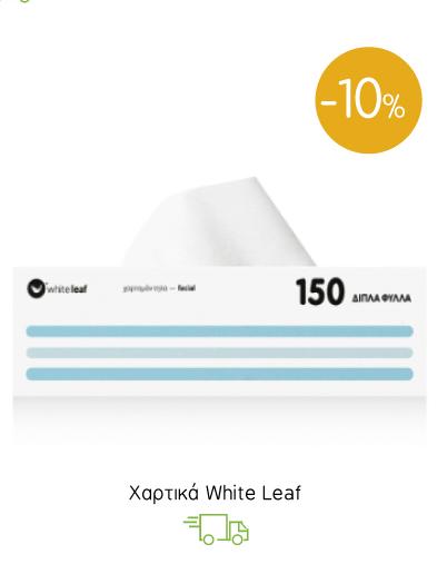 Xαρτικά White Leaf