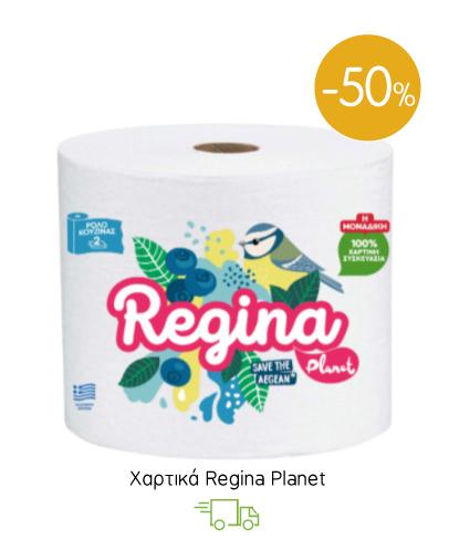 Xαρτικά Regina Planet