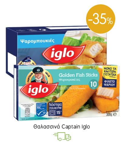 Θαλασσινά Captain Iglo