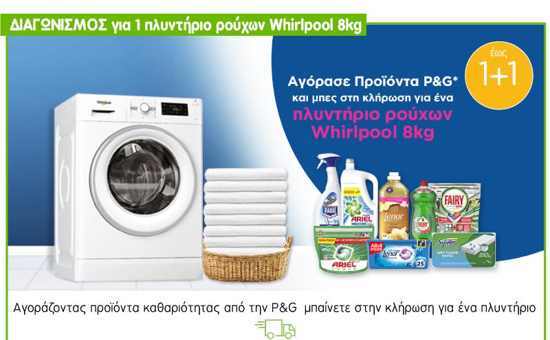 Αγοράζοντας προϊόντα P&G μπείτε στην κλήρωση για ένα πλυντήριο ρούχων