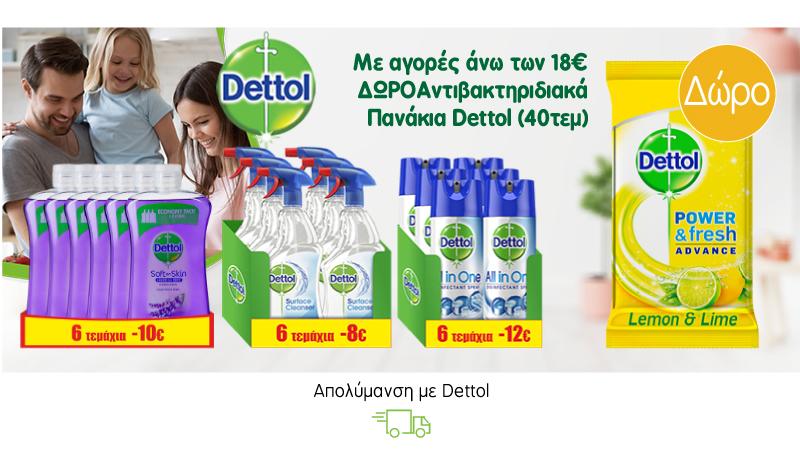 Με αγορές άνω των 18€ δώρο αντιβακτηριδιακά πανάκια Dettol