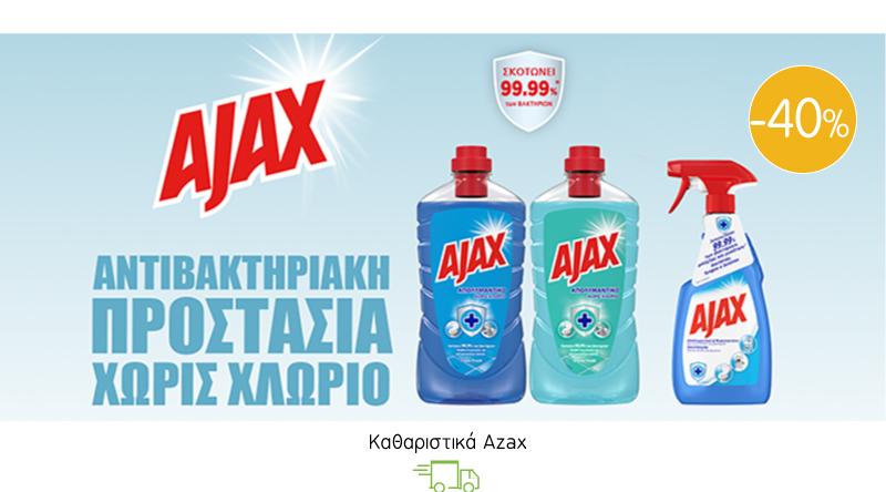 Καθαριστικά Αjax