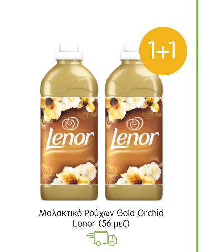 Mαλακτικά ρούχων Lenor 1+1 δώρο