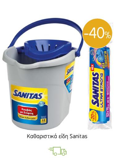 Προϊόντα καθαρισμού Sanitas