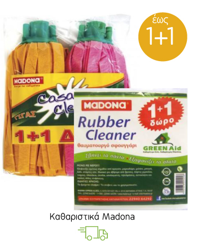 Προϊόντα καθαρισμού Madonna