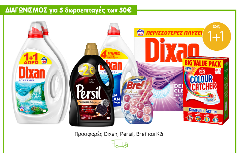 Αγοράζοντας Dixan, K2r, Neomat, Persil και Bref μπείτε στην κλήρωση για 5 δωροεπιταγές των 50€ για αγορές e- fresh