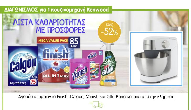 Αγοράζοντας Calgon Calgon, Cillti Bang, Vanish και Finish μπείτε στην κλήρωση για μια κουζινομηχανή Kenwood