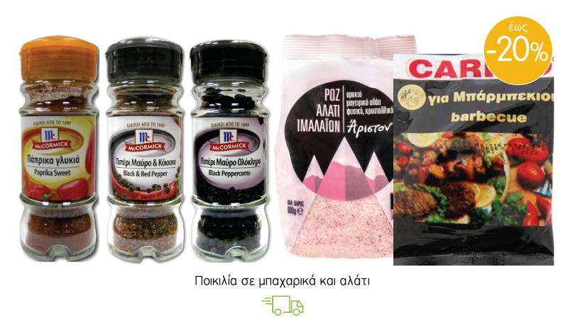 Ποικιλία σε μπαχαρικά και αλάτι