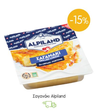 Σαγανάκι Alpiland