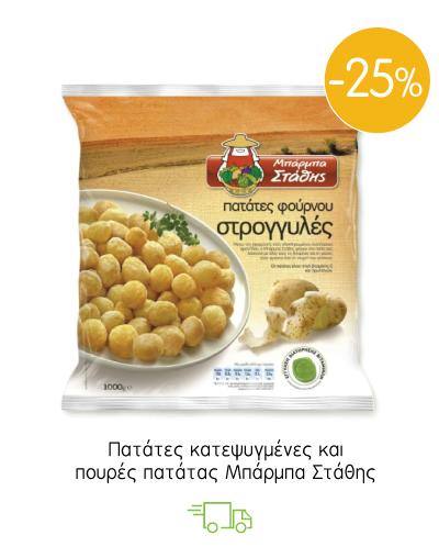 Πατάτες κατεψυγμένες και πουρές πατάτας Μπάρμπα Στάθης