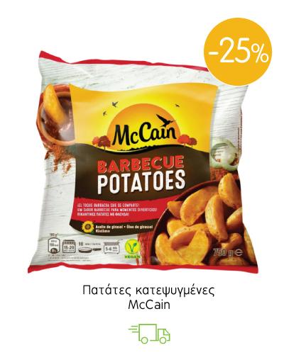Πατάτες κατεψυγμένες McCain