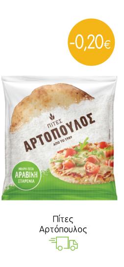 Πίτες Αρτόπουλος