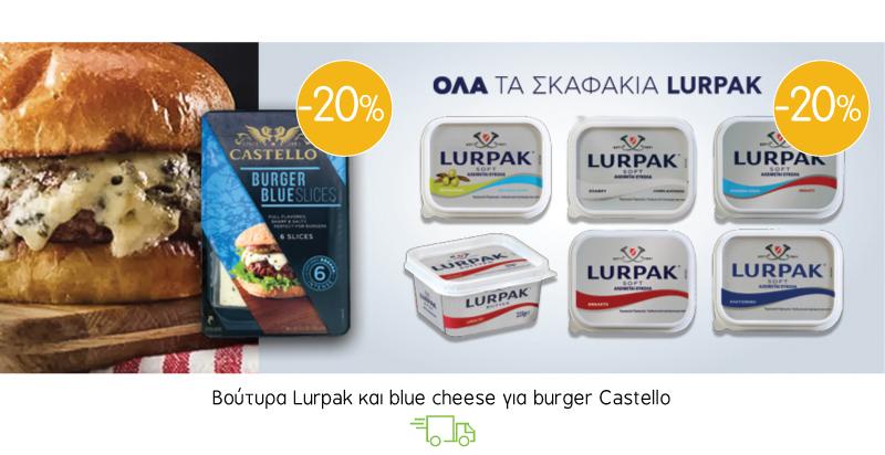 Βούτυρα Lurpack και blue cheese για burger